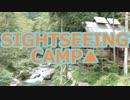 【SIGHTSEEING CAMP△】Bicycle★2019.9「Kinomura Camp」