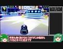 ゆっくり急いでマリオカート7 Part2【ゆっくり実況】
