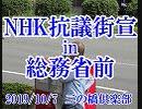 【2019年10月7日】NHK抗議街宣in総務省前【二の橋倶楽部】