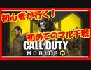 【Call of Duty Mobile(CODモバイル)】初心者がチュートリアル挑戦!マルチ戦をプレイ!