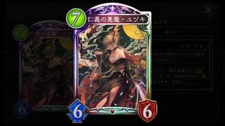 【シャドバ新弾】耐えてたらいつの間にか勝ってる⁉ユヅキ&胎動の魔神コントロールヴァンプ【 シャドウバース/ Shadowverse】