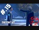 【DETROIT:BecomeHuman】デトロイトヘタレシティ【初見実況】#.15