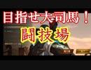 【新三國無双斬】実況 闘技場に挑戦!目指せ大司馬!徐庶は幸せになりたい(仮)その46