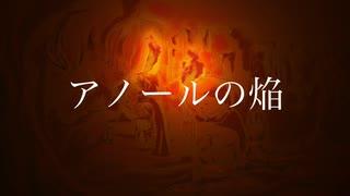 アノールの焔/巡音ルカ