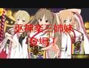 【閃乱カグラEV】少女たちの8日間の戦い!閃乱カグラESTIVAL VERSUS実況プレイpart3