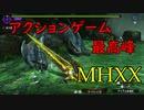 【MHXX】今だからこそダブルクロス