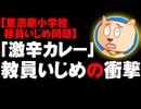 【東須磨小学校 教員いじめ問題】「激辛カレー動画」教員間暴力の衝撃