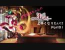 【千年戦争アイギス】琴葉茜ちゃんのアイギス上手くなりたい【VOICEROID実況】 Part01