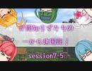 【SW2.5】世間知らずたちの一から建国記! session7-5【ボイロTRPG】