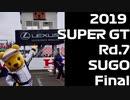 【2019】SUPERGT Rd7 SUGO FINAL【Hatsune Miku AMG】