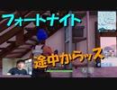 関西弁の初心者が我ながら強かった動画【顔出しフォートナイト実況】#19