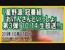 『星野源冠番組「おげんさんといっしょ」第3弾!10/14生放送』についてetc【日記的動画(2019年10月07日分)】[ 190/365 ]