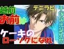 【テニラビ】油断せずに祝おう~手塚国光の誕生日パーティ編~ 【実況】