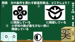 【箱盛】都道府県クイズ生活(130日目)2019年10月7日