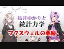 結月ゆかりと統計力学01【マクスウェルの悪魔】