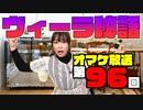 【第96回オマケ放送】ミンゴスがヴィーラやフライデーさんの秘話を語る!!