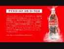 アイスコールド コカ・コーラの店舗一覧マップをつくってみた