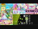 とととっ!!スペシャルライブ その1【アイカツフレンズプレイ動画】