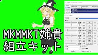 MKMMKT姉貴組立キット