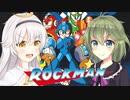 【ロックマン5】ごり押せ! チャージキック!! その3【ゆっくり実況】