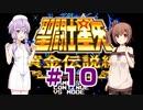 ゆかり&ささらの聖闘士星矢 黄金伝説Perfect Edition【Part10】