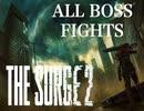 5周目全ボス撃破【The Surge2】