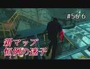 Dead by Daylight〃へっぴり腰気味な実況プレイ 56.6