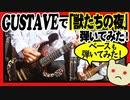 BUCK-TICK / 獣たちの夜(BASS COVER)