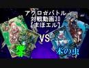【アクロ☆バトル】まほエル 魔法決闘第30回【対戦動画】