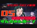 【MHW:I】太刀ずん子の気楽なアイスボーン#05【Voiceroid実況】