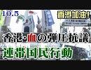 【香港加油!】10.5 香港・血の弾圧抗議!香港に自由を!アジアに自由を!連帯国民行動[R1/10/8]