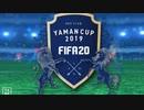 【ニコ生】PROCLUB YAMAN2019 ハイライト【FIFA20】