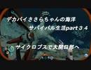 デカパイささらちゃんの海洋サバイバル生活part34 リーパーさんとデート
