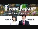 【Front Japan 桜】貴重映像公開!「現地レポート!香港デモ最前線」/ 「GAFA v.s. 米国」[桜R1/10/8]