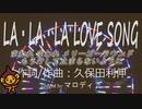 「LA・LA・LA LOVE SONG」久保田利伸/フル(cover)byマロディ♪