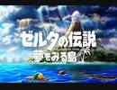 【100分耐久】ゼルダの伝説夢をみる島より タルタル山脈(リメイク版)