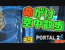 【ポータル2/coopプレイ実況】2人で紐解く空間パズル #9