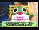 CM 角川書店 東京キャラクターショー2001 ケロロ軍曹