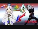 【ポケモンUSM】ふとポケ!!Ultra Fes Collection Z 『VSやまてゆのさん』【ゆっくり実況】