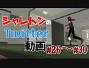 シャレトンのTwitter動画#26~#30