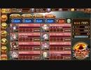 【城プロ:RE】新規殿でも武神を倒したい?