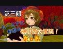 【東方MMD3-6】食欲の秋