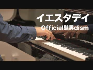 イエスタデイ 髭 男 映画