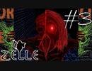 今宵、奇妙な古城でデブは犠牲になったのだ、、、オカルトADV「Zelle」実況プレイPart3