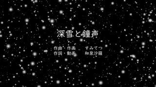【重音テト】深雪と鐘声【オリジナル曲】