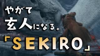 【SEKIRO-隻狼-】やがて玄人になる。【白蛇全力失踪】実況(5)