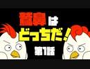 【オリジナルアニメ】お前、鷲鼻じゃないか?