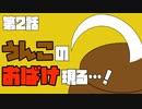 【オリジナルアニメ】お前は誰だ?!謎の怪物現る!!