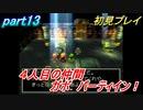 part13 PS版 ドラゴンクエストⅦ 初見プレイ