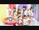 【*ChocoLate Bomb!!】ZETTAIフィーリング【8th single】
